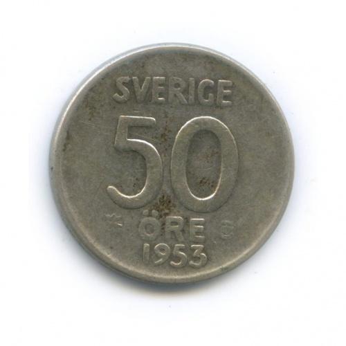 50 эре 1953 года (Швеция)