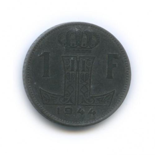1 франк 1944 года (Бельгия)