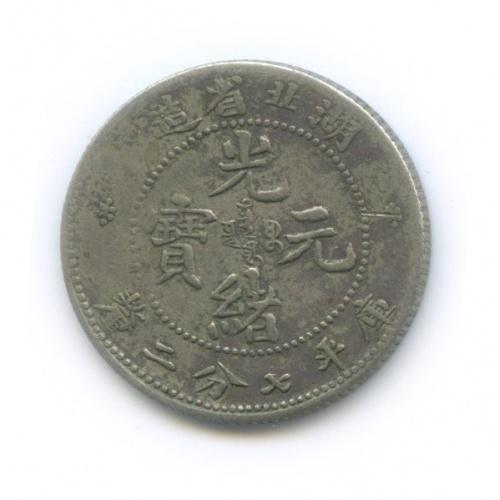 10 центов, Провинция Ху-Пей 1895-1907 (Китай)