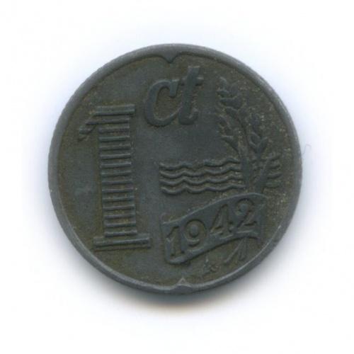 1 цент 1942 года (Нидерланды)