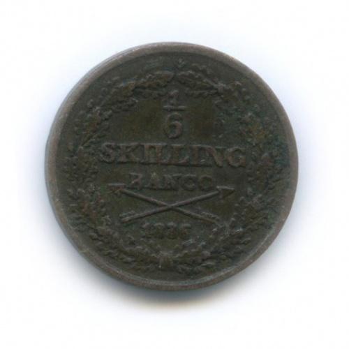 1/6 скиллинга 1836 года (Швеция)
