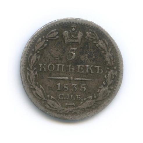 5 копеек 1835 года СПБ НГ (Российская Империя)