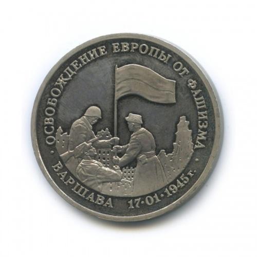 3 рубля — Освобождение Европы отфашизма. Варшава 1995 года (Россия)