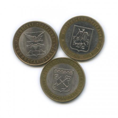 Набор монет 10 рублей - Российская Федерация 2005, 2006 (Россия)