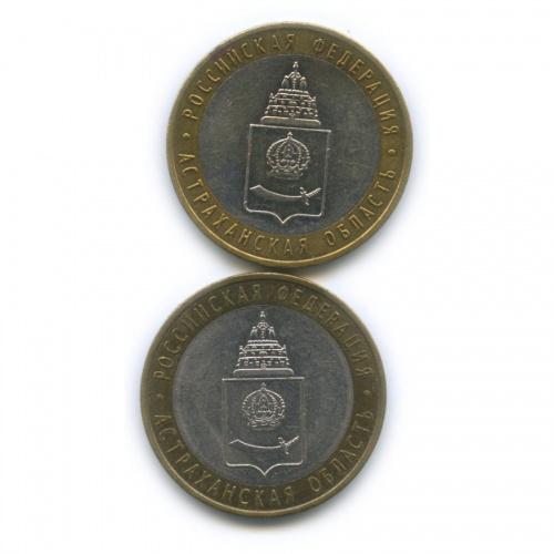Набор монет 10 рублей — Российская Федерация - Астраханская область 2008 года ММД, СПМД (Россия)