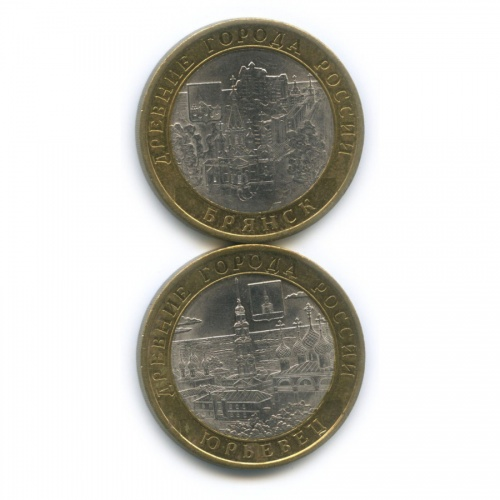 Набор монет 10 рублей - Древние города России - Брянск, Юрьевец 2010 года (Россия)