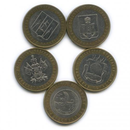Набор монет 10 рублей - Российская Федерация 2005-2007 (Россия)