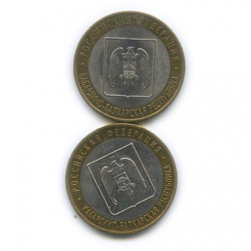 Набор монет 10 рублей — Российская Федерация - Кабардино-Балкарская Республика 2008 года СПМД, ММД (Россия)