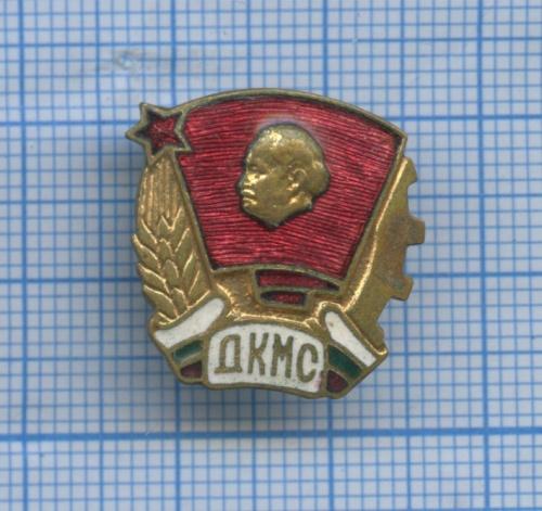 Знак «ДКСМ» (Болгария)