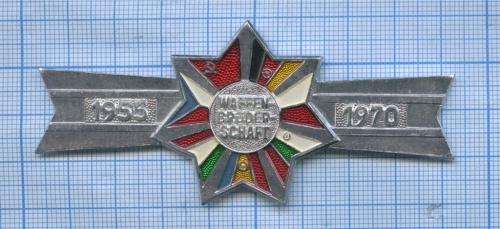 Знак «Waffen - Bruder - Schaft» 1970 года (Германия)
