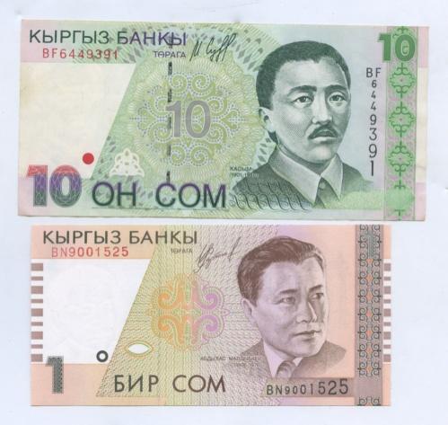 Набор банкнот 1997, 1999 (Киргизия)