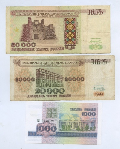 Набор банкнот (Беларусь)