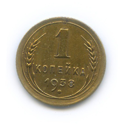 1 копейка 1938 года (СССР)