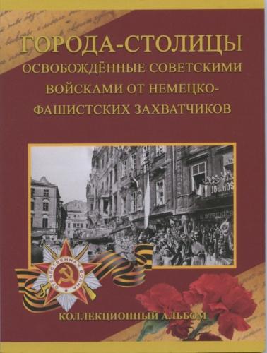 Альбом для монет «Города-столицы, освобожденные советскими войсками отнемецко-фашистских захватчиков» (Россия)