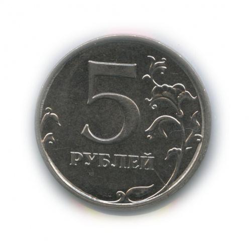 5 рублей (брак - неполный раскол штемпеля, вхолдере) 2014 года (Россия)