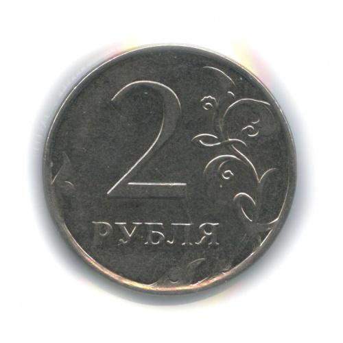 2 рубля (брак - неполный раскол штемпеля, вхолдере) 2013 года (Россия)