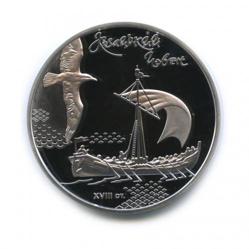 20 гривен - Морская история Украины - «Казацкая лодка» (ссертификатом, воригинальной коробке) 2010 года (Украина)