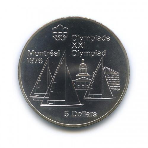 5 долларов — XXI летние Олимпийские Игры, Монреаль 1976 - Яхтинг вКингстоне 1973 года (Канада)