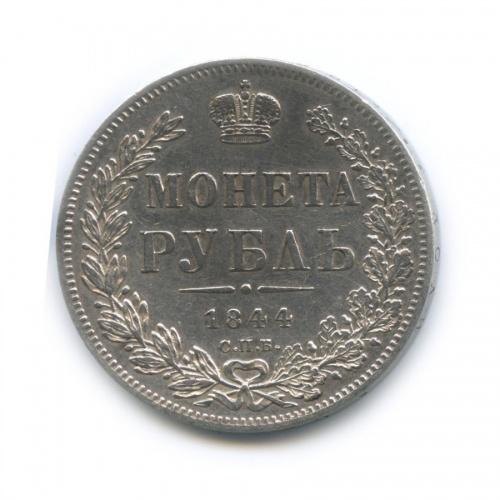 1 рубль 1844 года СПБ КБ (Российская Империя)