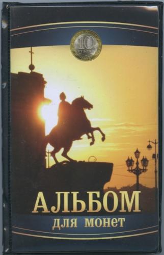 Альбом для монет «Медный всадник - Санкт-Петербург» (120 ячеек) (Россия)
