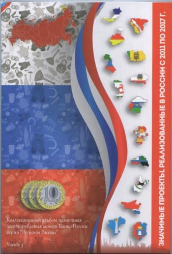 Альбом для монет «Регионы России» (15 ячеек) (Россия)