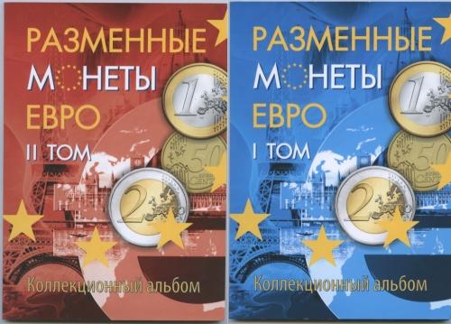 Набор альбомов для монет «Разменные монеты евро» (Россия)