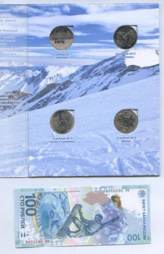 Набор монет 25 рублей — XXII зимние Олимпийские Игры иXIзимние Паралимпийские Игры, Сочи 2014 сбанкнотой (вальбоме) 2014 года (Россия)
