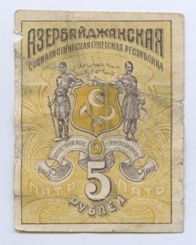 5 рублей 1920 года (Азербайджан)