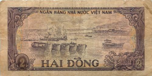 2 донга 1985 года (Вьетнам)