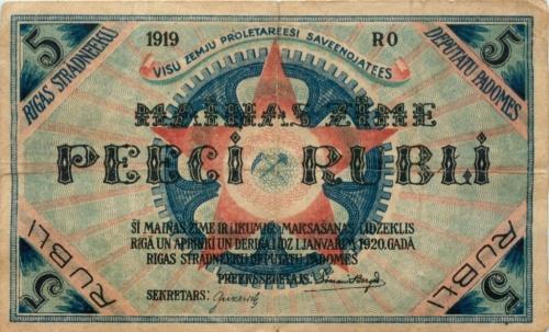 5 рублей (Рига) 1919 года (Латвия)