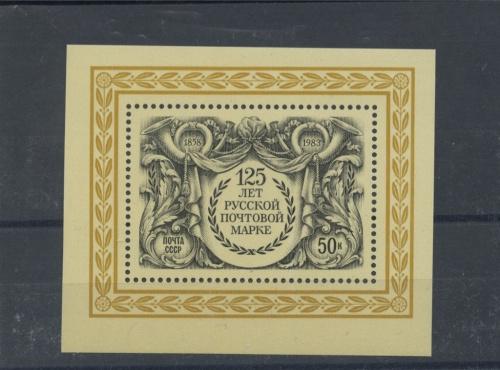 Марка почтовая «125 лет русской почтовой марке» 1983 года (СССР)