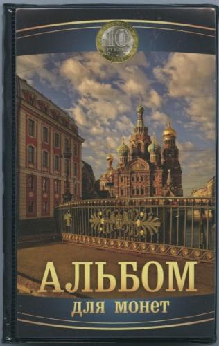 Альбом для монет «Храм Спаса накрови - Санкт-Петербург» (120 ячеек) (Россия)
