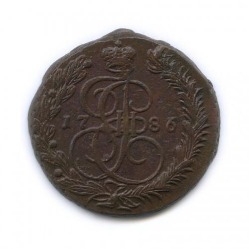 5 копеек 1786 года ЕМ (Российская Империя)
