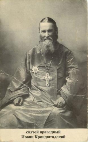 Открытое письмо «Святой праведный Иоанн Крондштадский»