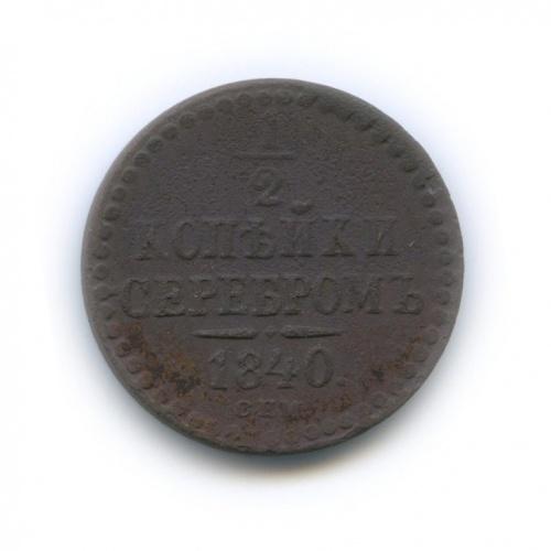 1/2 копейки серебром 1840 года СПМ (Российская Империя)