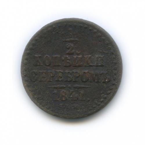 1/2 копейки серебром 1841 года СПМ (Российская Империя)