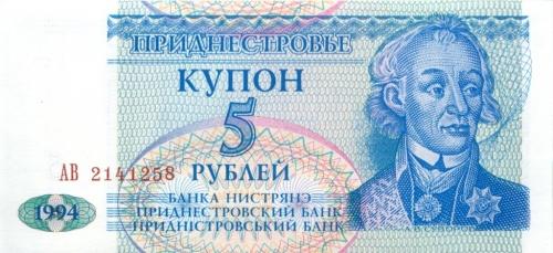 5 рублей (Приднестровье) 1994 года