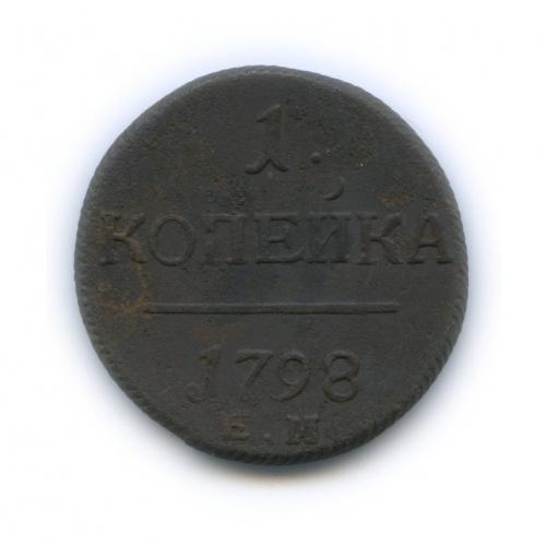 1 копейка 1798 года ЕМ (Российская Империя)