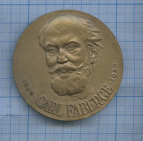 Медаль настольная «Карл Фаберже» ЛМД (Россия)