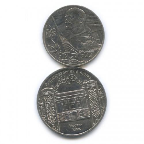 Набор юбилейных монет 1 рубль, 5 рублей 1977, 1991 (СССР)