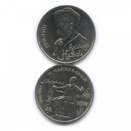 Набор юбилейных монет 1 рубль 1990, 1991 (СССР)
