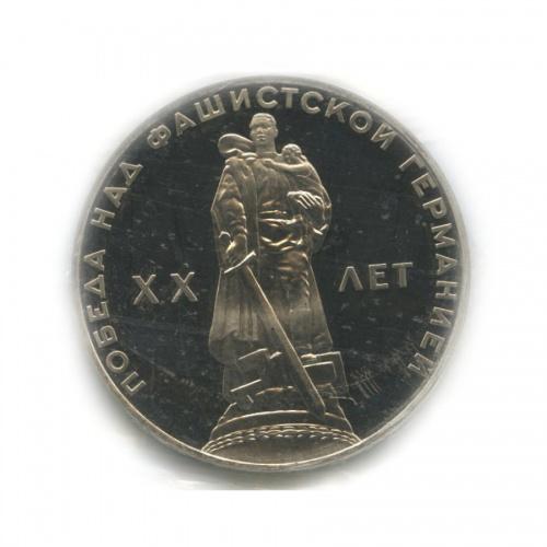 1 рубль — XXлет победы над фашистской Германией (новодел, взапайке) 1965 года (СССР)