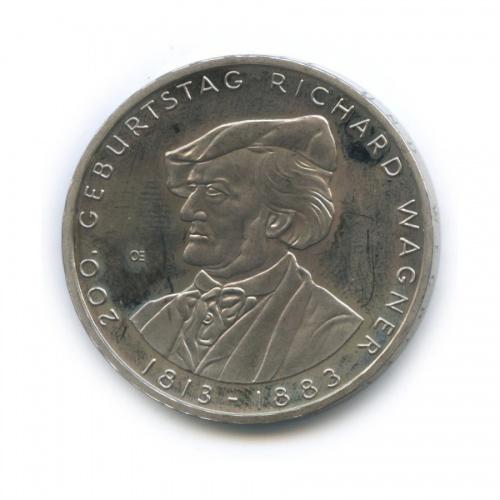 10 евро - 200 лет содня рождения Рихарда Вагнера 2013 года (Германия)