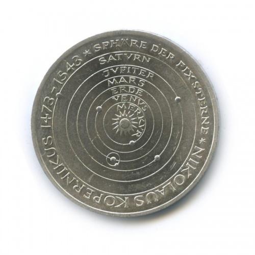 5 марок — 500 лет содня рождения Николая Коперника 1973 года J (Германия)