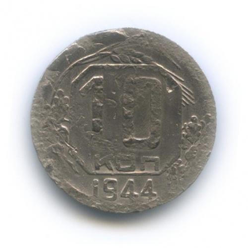 10 копеек 1944 года (СССР)