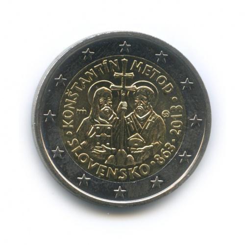 2 евро — 1150 лет миссии Кирилла иМефодия вВеликой Моравии 2013 года (Словакия)