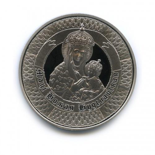 1 рубль — 400 лет пребыванию чудотворного образа Матери Божьей вБудславе 2013 года (Беларусь)