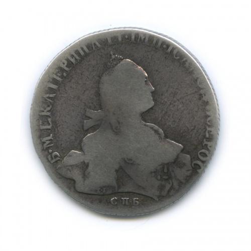 1 рубль 1766(?) СПБ TI ЯI (Российская Империя)