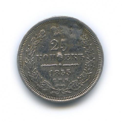 25 копеек (ремонт) 1855 года СПБ HI (Российская Империя)