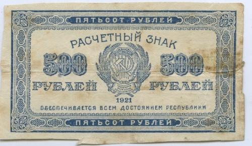 500 рублей (расчетный знак) 1921 года (СССР)